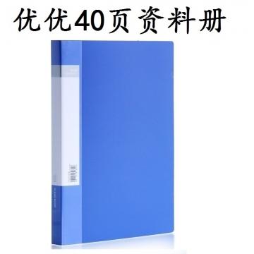 优优  40页 文件夹 文件袋 文件资料册 40页资料册  单只装