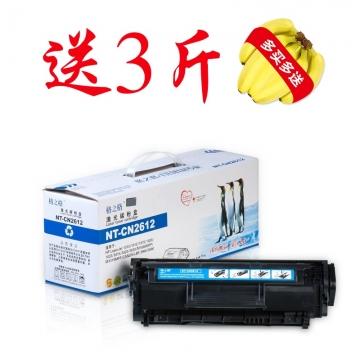 格之格12A 惠普Q2612A(适用佳能Canon LBP-2900/3000/L11121E)