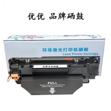 优优 硒鼓 HP2612A 易加粉硒鼓  (适用佳能Canon LBP-2900/3000/L11121E)