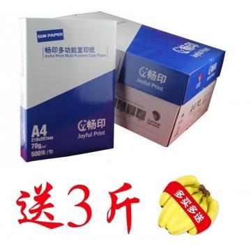 太阳纸业  畅印   纯木浆中性复印纸A4 70g  500张/包 8包/箱