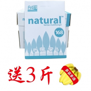 APP  优仕 A4  70克复印纸   8包/箱   500张/包     印尼原装进口高端复印纸