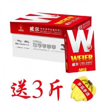 威尔(WEIER)A4纯木浆中性复印纸  70g 500张/包 8包/箱 红色包装