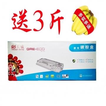 天威(PrintRite)Q2612A 黑色硒鼓 标准装 (适用佳能Canon LBP-2900/3000/L11121E)经济装