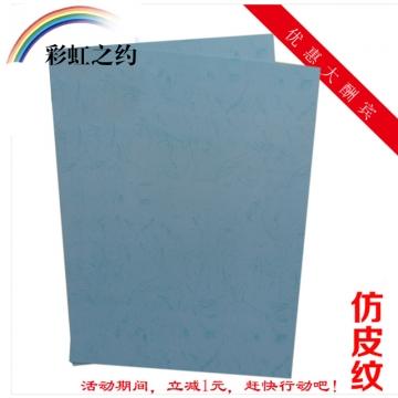 装订封皮纸  平纹 浅绿色A4  210*297mm   100页/包